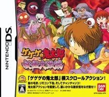 Gamewise Gegege no Kitarou: Youkai Daigekisen Wiki Guide, Walkthrough and Cheats
