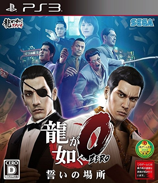 Yakuza 0 on PS3 - Gamewise