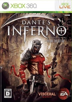 Dante's Inferno for X360 Walkthrough, FAQs and Guide on Gamewise.co