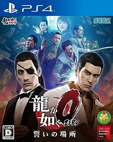 Yakuza 0 on PS4 - Gamewise