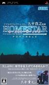 Planetarium Creator Ohira Takayuki Kanshuu: HomeStar Portable - 21st Century Star Navigator [Gamewise]
