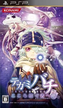 Tegami Bachi: Kokoro Tsumugu Mono e on PSP - Gamewise