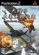 Daisenryaku: Dai Toua Kouboushi - Tora Tora Tora Ware Kishuu Ni Seikou Seri | Gamewise