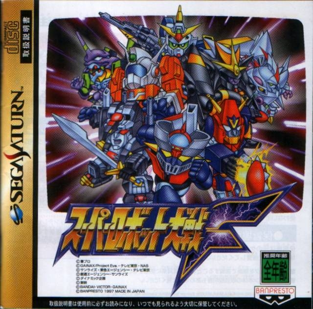 Super Robot Taisen F on SAT - Gamewise