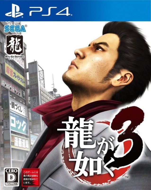 Yakuza 3 on PS4 - Gamewise