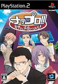 NadePro!! Kisama no Seiyuu Yatte Miro!   Gamewise