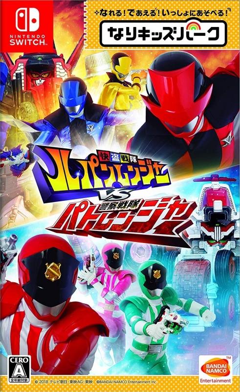 Nari Kids Park: Kaitou Sentai Lupinranger Vs. Keisatsu Sentai Patoranger on NS - Gamewise