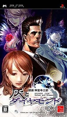 Tantei Jinguuji Saburo: Hai to Diamond for PSP Walkthrough, FAQs and Guide on Gamewise.co