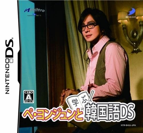 Bae Yong-joon to Manabu Kankokugo DS for DS Walkthrough, FAQs and Guide on Gamewise.co