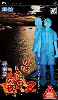 Kamaitachi no Yoru 2: Tokubetsu Hen [Gamewise]