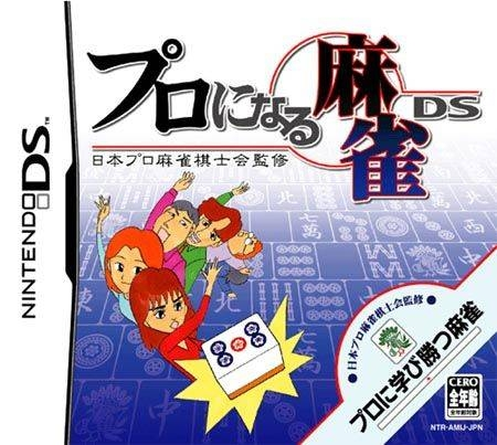 Nihon Pro Mahjong Kishikai Kanshuu: Pro Ni Naru Mahjong DS | Gamewise