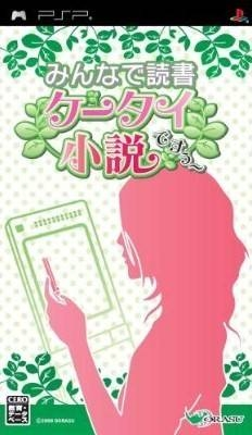 Minna de Dokusho: Keatai Shousetsu Desu on PSP - Gamewise