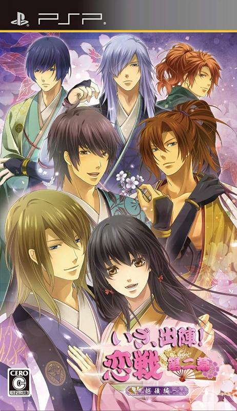 Iza, Shutshjin! Koisen Dai-ni-maku - Kai-Hen for PSP Walkthrough, FAQs and Guide on Gamewise.co