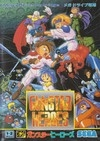 Gunstar Heroes for GEN Walkthrough, FAQs and Guide on Gamewise.co