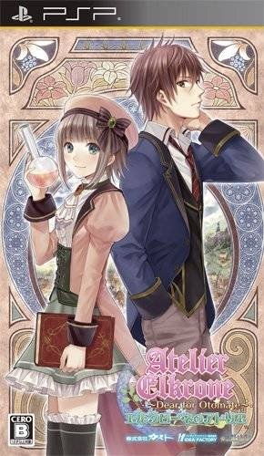 Elkrone no Atelier: Dear for Otomate for PSP Walkthrough, FAQs and Guide on Gamewise.co