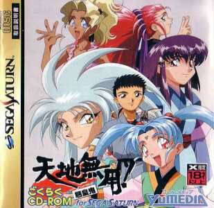 Tenchi Muyou! Ryoukouki Gokuraku for SAT Walkthrough, FAQs and Guide on Gamewise.co