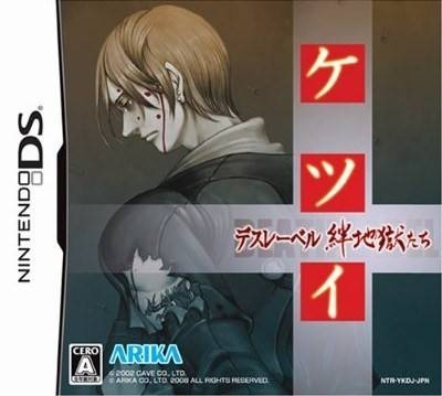 Ketsui Death Label on DS - Gamewise