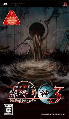 Hayarigami 3: Keishichou Kaii Jiken File for PSP Walkthrough, FAQs and Guide on Gamewise.co