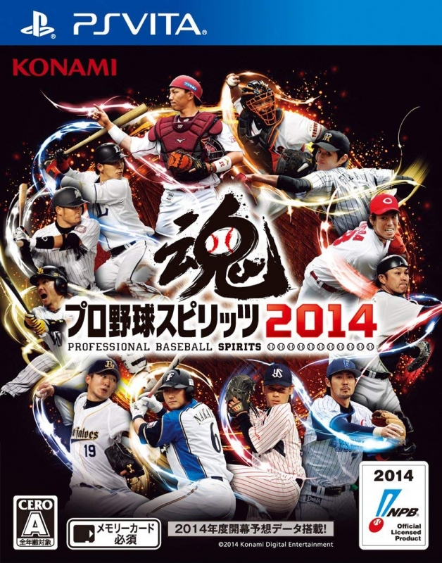 Gamewise Pro Yakyuu Spirits 2014 Wiki Guide, Walkthrough and Cheats