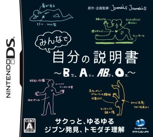 Minna de Jibun no Setsumeisho: B-Kata, A-Kata, AB-Kata, O-Kata | Gamewise