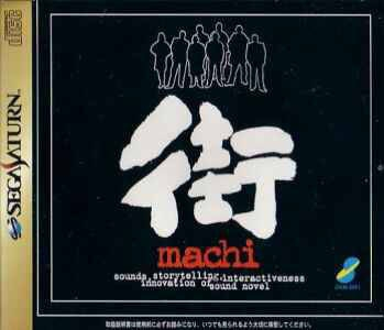 Sound Novel Machi [Gamewise]
