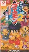 Gamewise Ganbare Goemon 2: Kiteretsu Shougun Magginesu Wiki Guide, Walkthrough and Cheats