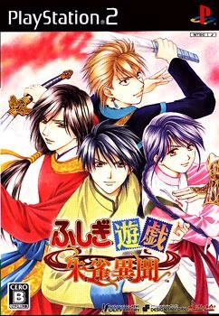 Fushigi Yuugi: Suzaku Ibun Wiki on Gamewise.co