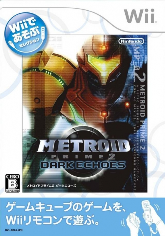 Gamewise Wii de Asobu: Metroid Prime 2: Dark Echoes Wiki Guide, Walkthrough and Cheats