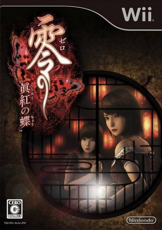 Fatal Frame 2: Wii Edition Wiki on Gamewise.co