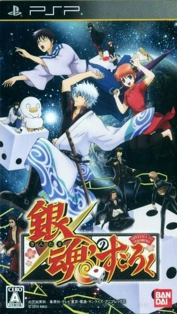 Gamewise Gintama no Sugoroku Wiki Guide, Walkthrough and Cheats