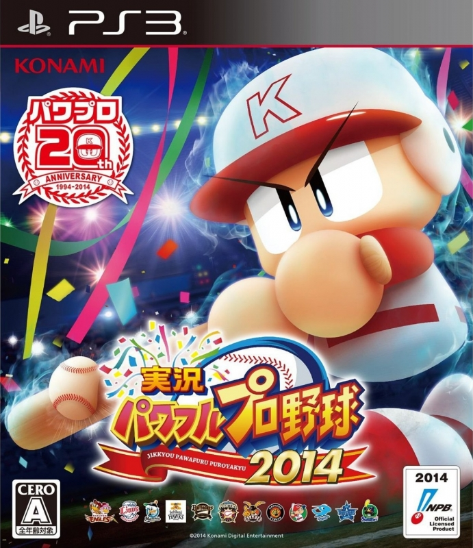 Jikkyou Powerful Pro Yakyuu 2014 [Gamewise]