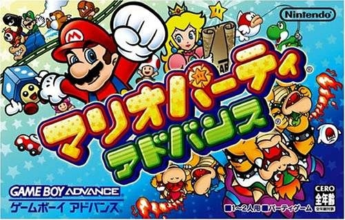 Mario Party Advance [Gamewise]