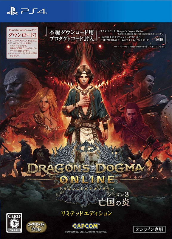 Gamewise Dragon's Dogma Online: Season 3 Wiki Guide, Walkthrough and Cheats