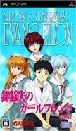 Shinseiki Evangelion: Koutetsu no Girlfriend Tokubetsu-Hen Portable Wiki - Gamewise
