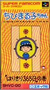 Gamewise Chibi Maruko-Chan: Harikiri 365-Nichi no Maki Wiki Guide, Walkthrough and Cheats