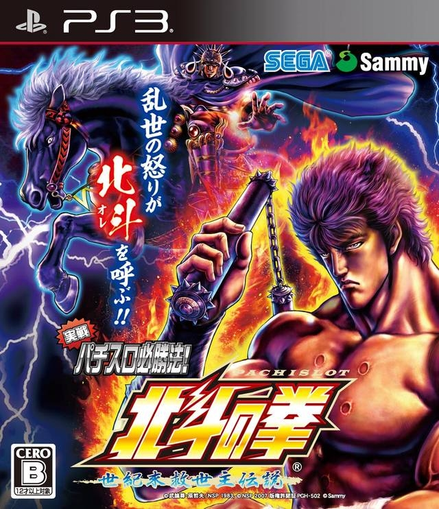 Jissen Pachislot Secrets! Fist of the North Star F - Seikimatsu Kyuuseishu Densetsu on PS3 - Gamewise