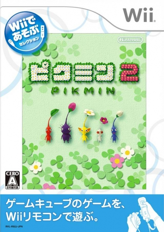 New Play Control! Pikmin 2 [Gamewise]