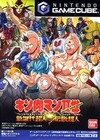 Ultimate Muscle - The Kinnikuman Legacy: Legends vs New Generation on GC - Gamewise