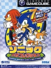 Sonic Mega Collection Wiki - Gamewise