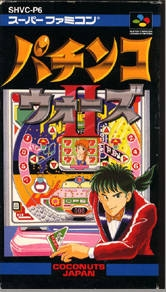 Pachinko Wars II [Gamewise]