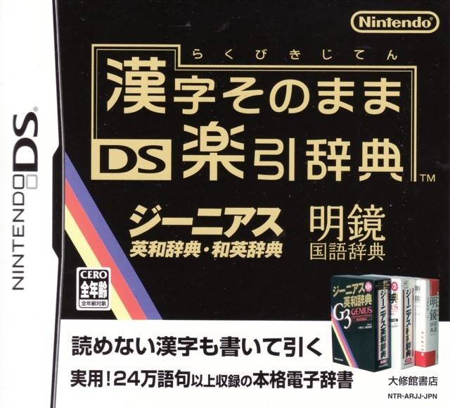 Kanji Sonomama DS Rakubiki Jiten for DS Walkthrough, FAQs and Guide on Gamewise.co