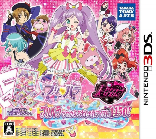 Gamewise PriPara & Pretty Rhythm: PriPara de Tsukaeru Oshare Item 1450! Wiki Guide, Walkthrough and Cheats