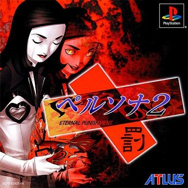 Persona 2: Eternal Punishment for PS Walkthrough, FAQs and Guide on Gamewise.co