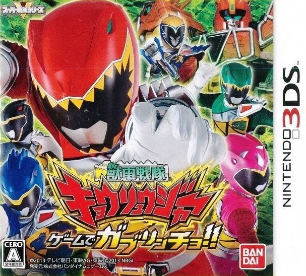 Gamewise Zyuden Sentai Kyoryuger: Game de Gaburincho!! Wiki Guide, Walkthrough and Cheats
