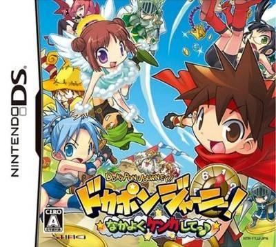 Dokapon Journey (JP sales) [Gamewise]