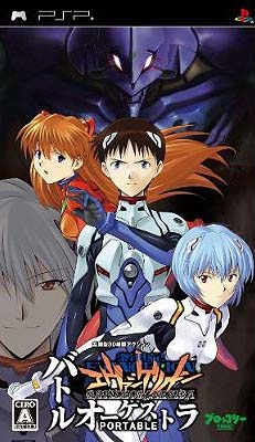 Shinseiki Evangelion: Battle Orchestra Portable for PSP Walkthrough, FAQs and Guide on Gamewise.co