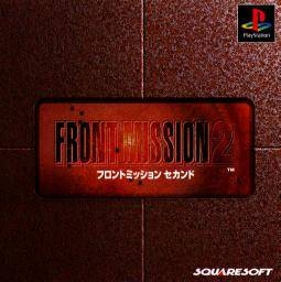 Front Mission 2 [Gamewise]