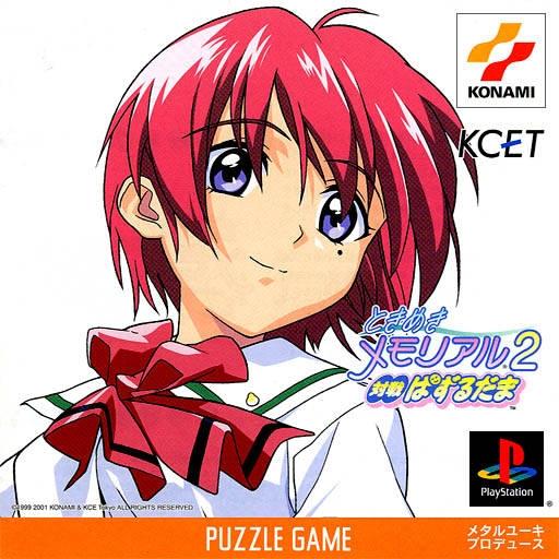 Tokimeki Memorial 2 Taisen Pazurudama For Playstation Sales