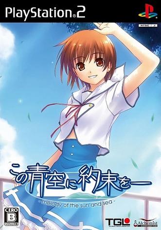 Kono Aozora ni Yakusoku o: Melody of the Sun and Sea | Gamewise