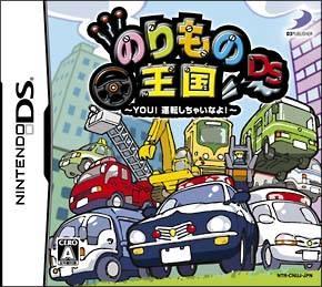 Norimono Oukoku DS: You! Unten Shichai na Yo! for DS Walkthrough, FAQs and Guide on Gamewise.co